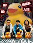 恶搞中国合伙人海报