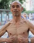 北京65岁老人练单双杠成肌肉男