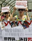 上海友加反世界杯联盟,女子建反世界杯联盟