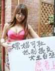 上海师范大学爆乳美女校园反援交反嫖娼