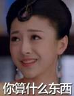 翻白(bai)眼表情,《武(wu)媚娘��(chuan)奇(qi)》�才人翻白(bai)眼