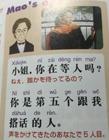 神奇的日本中文教科书走红图片