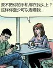 智能手机对人们生活的影响