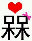 中��(guo)最�y�J最�y�x的(de)字