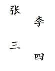 爸��太��取名字 爸��取的最(zui)�擂�(ga)的名字