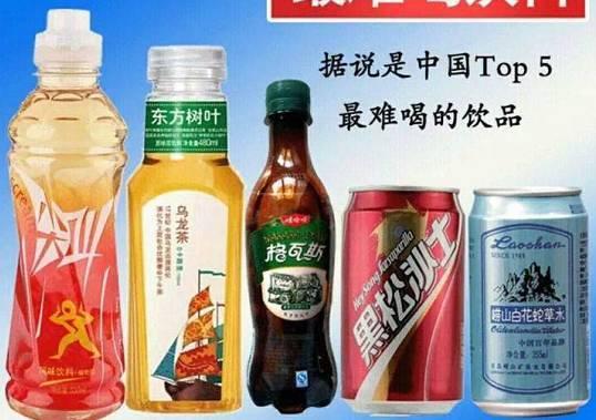 中国最难喝的饮料