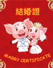 旧时中国结婚证书上的文字