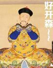 �v史上的奇(qi)葩皇帝 明(ming)朝的奇(qi)葩皇帝