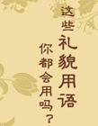 日(ri)常文(wen)明�Y貌(mao)用�Z大全(quan) �P于�Y貌(mao)的知�R