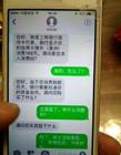 各种搞笑回复诈骗短信 回复诈骗短信搞笑图片