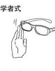 �追N扶眼�R的方式 怎么扶眼�R比�^��