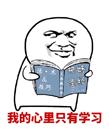 看书表情包 看书的表情