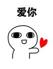 表示爱你的表情包 爱你哟表情包