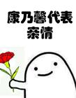 送花全套表情包 送花�o你表情包