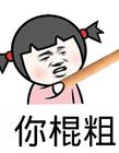 你沙雕吗表情包 你制杖吗表情包