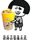 吃爆米花表情包 吃爆米花看热闹表情