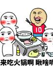吃火锅表情包 火锅的微信表情