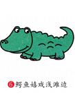 鳄鱼怎么画简笔画