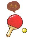 乒乓球拍��P���D片