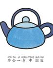 茶壶简笔画图片