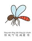 蚊子简笔画图片