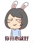 兔耳萌妹表情包