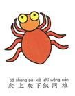 蜘蛛的图片简笔画