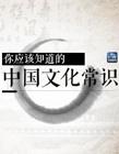 中�A文化常�R文字�D片