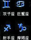 12星座缺点自黑一览表