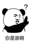 xx三连表情包