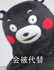 熊本熊全靠死撑表情包