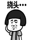 熊猫人挠头表情包 熊猫头挠头的表情图