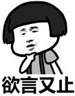 蘑(mo)菇�^欲言又止(zhi)表情(qing)包