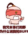 lol斗�D(tu)表情包(bao)