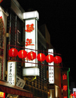 日本横滨中华街图片