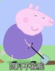 小猪佩奇减肥图片 小猪佩奇减肥表情包