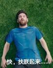 梅西蒙牛广告恶搞PS图片 我不是天生强大我只是天生要强