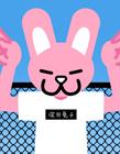 深井兔子高清�D片 可�鄣拈L耳朵兔兔�砝�