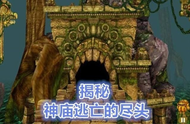 神庙逃亡终点图片