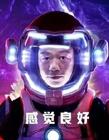 王宝强和张雨绮参加《挑战吧,太空》综艺节目 节目中2人互相尴聊