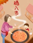 关于腊八节的图片 腊八节的由来和风俗 腊八节吃什么