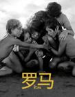 奥斯卡最佳外语片《罗马》过审引进内地 档期未定