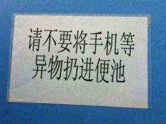 公厕文明提示图片 手机请不要随意扔