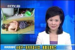cctv新闻联播ps恶搞图片