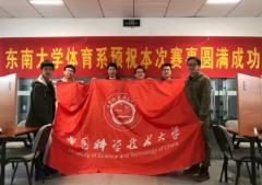 东南大学九龙湖杯桥牌邀请赛落幕