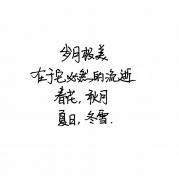 手写句子台词简约纯色图