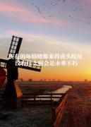 夕�下�L�唯美�Z��D片��文字