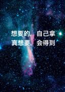 星空带文字语录图片