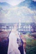 女生背影古风文字语录图片