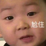 宋民国可爱小孩带文字表情包